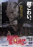 地獄堂霊界通信[DVD]