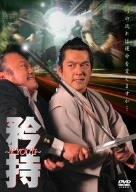 矜持 ~KYOUJI~ [DVD]