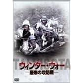 ウィンター・ウォー ~厳寒の攻防戦~ [DVD]