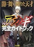 闇に舞い降りた天才TVアニメ闘牌伝説アカギ完全ガイドブック (バンブームック)