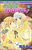 永田町ストロベリィ 5 (りぼんマスコットコミックス)
