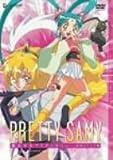 魔法少女プリティサミー TV-BOX 1 純情ラブラブ篇 [DVD]