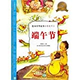 img - for Dragon Boat Festival (Chinese Edition) book / textbook / text book