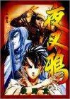 夜叉鴉 3 (ヤングジャンプコミックス)