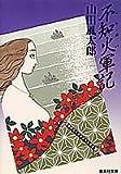 不知火軍記 (集英社文庫)