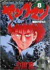 ヤングマン 8 継承するもの (ビッグコミックス)