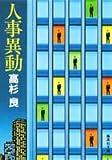 人事異動 (集英社文庫 135-B)
