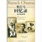 img - for Dreams From My Father (Chinese Edition) book / textbook / text book