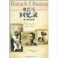 Dreams From My Father (Chinese Edition)