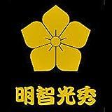 戦国武将蒔絵シリーズ 家紋蒔絵シール 明智光秀 桔梗(金) BUSHOU-15