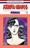 パズルゲーム☆はいすくーる 第13巻 (花とゆめCOMICS)