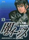 闇のイージス 1 (1) (ヤングサンデーコミックス)
