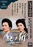 あの頃映画 「紀ノ川」 [DVD]