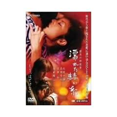 �G�ꂽ�q���� [DVD]