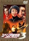 シベリア超特急3 ~60年目の悪夢~ [DVD] (商品イメージ)