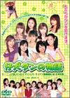 �Ƹ������ʪ�� [DVD]