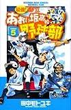 最強!都立あおい坂高校野球部 5 (少年サンデーコミックス)