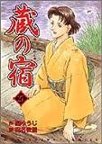 蔵の宿 27 (芳文社コミックス)