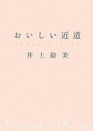 おいしい近道 インスピレーションレシピ (講談社のお料理BOOK)