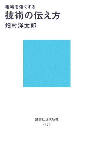 組織を強くする技術の伝え方 (講談社現代新書)
