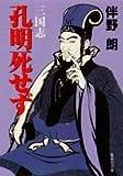 三国志 孔明死せず (集英社文庫)