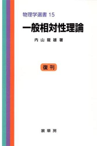 一般相対性理論 (物理学選書 15)