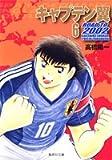 キャプテン翼 ROAD TO 2002 6 (集英社文庫―コミック版) (集英社文庫 た 46-45)