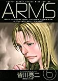 ARMS 6 (6) (少年サンデーコミックスワイド版)