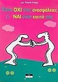 img - for peite ochi stis anasfaleies kai nai ston eauto sas book / textbook / text book