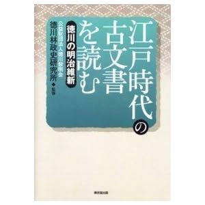 江戸時代の古文書を読む—徳川の明治維新