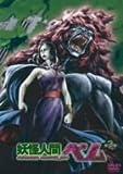 妖怪人間ベム 第3巻