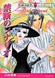 禁断のシナリオ (エメラルドコミックス ハーレクインシリーズ)