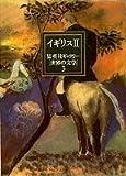 イギリス〈2〉/集英社ギャラリー「世界の文学」〈3〉
