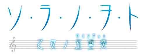 ソ・ラ・ノ・ヲ・ト 乙女ノ五重奏(限定版) 特典 空ニ響ク角笛ノ五重奏CD付き