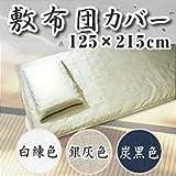 京の麻夜具 敷布団カバー125×215cm/炭黒色