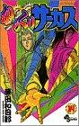 からくりサーカス 第14巻 2000-09発売