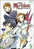 舞-乙HiME 5 [DVD]