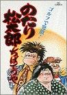 のたり松太郎 10 (ビッグコミックス)