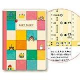 銀鳥産業 育児日記 自分にあったスタイルの育児日記を選びます ランキングお取り寄せ