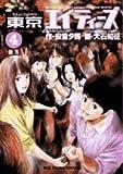 東京エイティーズ 4 (ビッグコミックス)