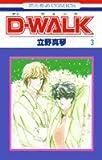 Dーwalk 第3巻 (花とゆめCOMICS)