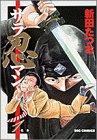 サラ忍マン 1 化身 (ビッグコミックス)