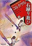 石蹴り遊び(上) (ラテンアメリカの文学) (集英社文庫)