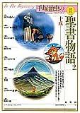 十戒 (手塚治虫の旧約聖書物語)