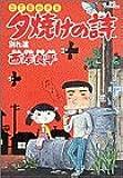 夕焼けの詩―三丁目の夕日 (8) (ビッグコミックス)