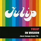 チューリップ・ベスト IN VISION -From TV-