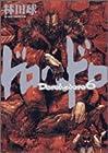 ドロヘドロ 第6巻 2005年02月28日発売