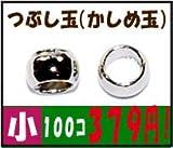 【アクセサリーパーツ・金具】つぶし玉(かしめ玉) 銀色 小 1.5mm玉 100コ入りが379円のサービスパック