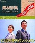 素材辞典 Vol.192 ビジネス~爽やかフレッシュマン編
