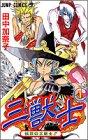三獣士 1 (ジャンプコミックス)